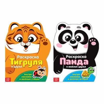 Набор для детского творчества БУКВА-ЛЕНД 4609380 Раскраски с наклейками набор «Тигруля и панда»
