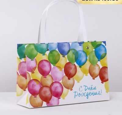 Подарочный конверт Дарите Счастье 4131804 Пакет подарочный «С днём Рождения!»