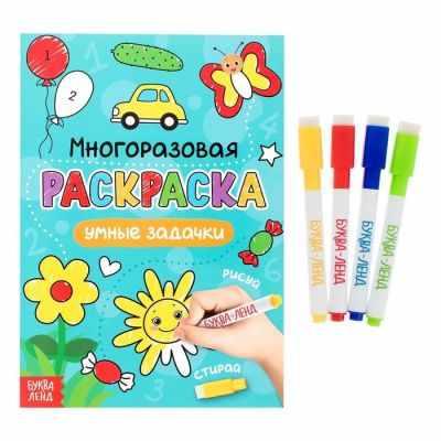 Набор для детского творчества БУКВА-ЛЕНД 4477434 Раскраска многоразовая Рисуй-стирай. Умные задачки 12 стр