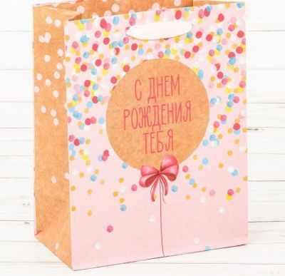 Фото - Подарочный конверт Дарите Счастье 2942120 Пакет крафтовый вертикальный «С Днём Рождения Тебя!» подарочный конверт дарите счастье 3680769 пакет крафтовый подарочный поздравляю