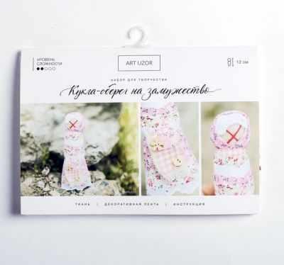 Набор для изготовления игрушки Арт Узор 4519503 Кукла-оберег «На замужество», набор для творчества