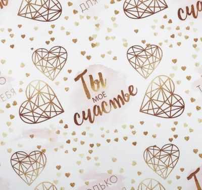 Бумага для упаковки подарков Дарите Счастье 4572088 Бумага глянцевая «Моё счастье»