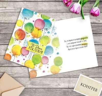 Наборы для скрапбукинга - 1887012 Открытка «В День Рождения», шарики, тиснение, фактурная бумага ВХИ