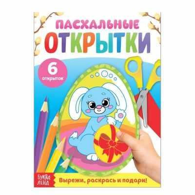 Набор для детского творчества БУКВА-ЛЕНД 4178116 Раскраска «Пасхальные открытки. Кролик» пасхальные открытки раскраски 16 открыток