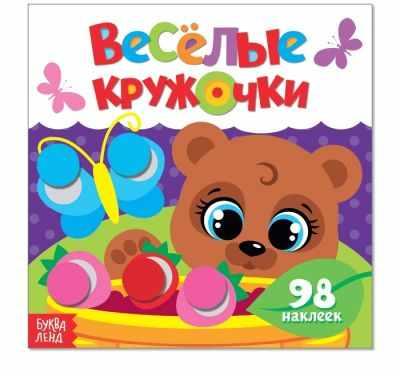 Наклейки БУКВА-ЛЕНД 3746214 Наклейки «Весёлые кружочки. Медвежонок», 12 стр.
