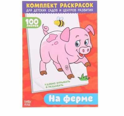 Набор для детского творчества БУКВА-ЛЕНД 3093793 Раскраска «100 листов. На ферме»