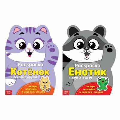 Набор для детского творчества БУКВА-ЛЕНД 4609379 Раскраски с наклейками набор «Котёнок и енот»