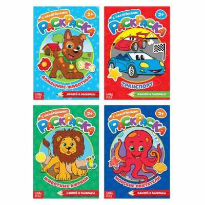 Набор для детского творчества БУКВА-ЛЕНД 4200431 Раскраски с наклейками набор «Для мальчиков»