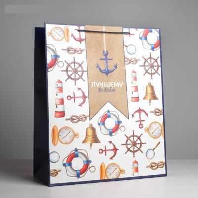 Фото - Подарочный конверт Дарите Счастье 4515305 Пакет ламинированный «Лучшему» подарочный конверт дарите счастье 4515296 пакет ламинированный вертикальный сильному духом