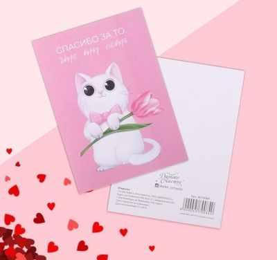 Наборы для скрапбукинга - 4579084 Открытка на каждый день «Спасибо за то, что ты есть» котик