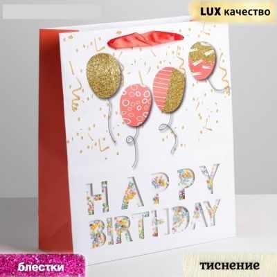 Подарочный конверт - 4342498 Пакет ламинированный «С днем рождения!», люкс