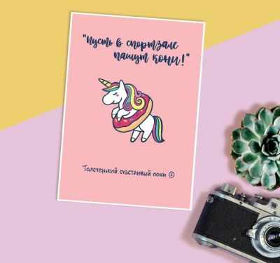 цена на Наборы для скрапбукинга - 3007662 Открытка на каждый день «Счастливый пони»