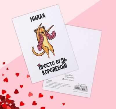 цена на Наборы для скрапбукинга - 4579095 Открытка на каждый день «Милая, просто будь королевой» гепард