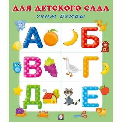 Набор для детского творчества - 4839469 Раскраска сада. Учим буквы
