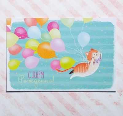 Наборы для скрапбукинга - 4438120 Открытка на акварельном картоне «С Днем Рождения!»