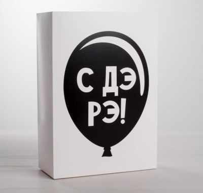 Подарочная коробка Дарите Счастье 4721309 Коробка складная «С Дэ Рэ»