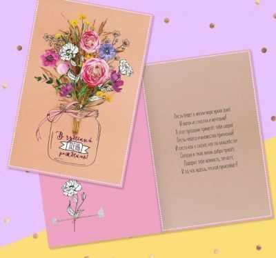 Наборы для скрапбукинга - 4126795 Открытка «В чудесный День рождения!» букет цветов