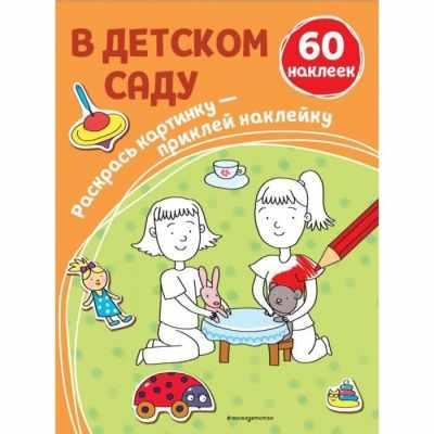 Набор для детского творчества БУКВА-ЛЕНД 4726035 Раскраска с наклейками «В детском саду»
