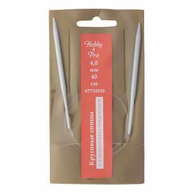 Инструмент для вязания Hobby&Pro Спицы круговые алюминиевые с покрытием 40см, 4,00мм