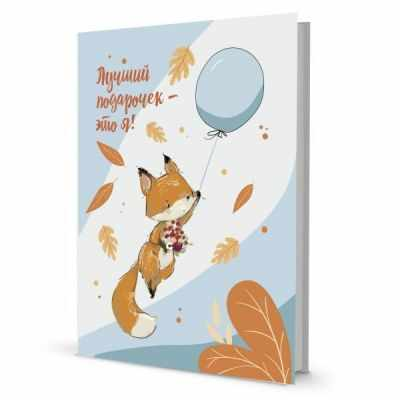 Книга Контэнт Блокнот с лисами (Лучший подарочек - это я!)