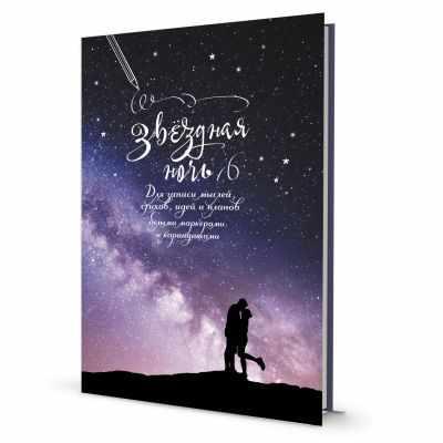 Книга Контэнт Блокнот Градиент. Блокнот Градиент. Звездная ночь (влюбленная пара)