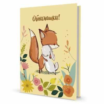 Книга Контэнт Блокнот с лисами (Обнимашки)