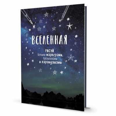 Книга Контэнт Блокнот Градиент. Вселенная (горы)
