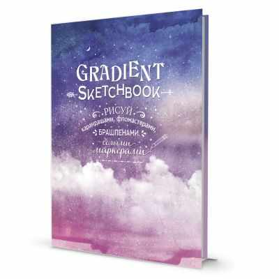 Книга Контэнт Блокнот Градиент. GRADIENT SKETCHBOOK (облака)