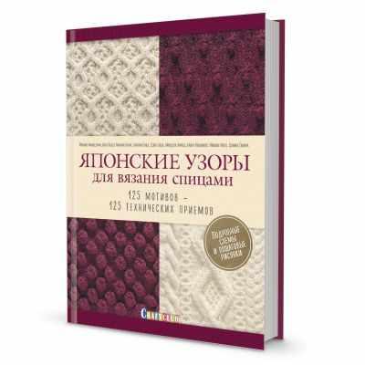 Книга Контэнт Японские узоры для вязания спицами. 125 мотивов