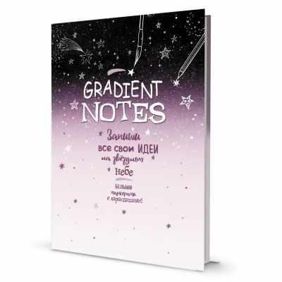 Книга Контэнт Блокнот Градиент. GRADIENT NOTES (розовый)