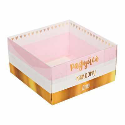 Подарочная коробка Дарите Счастье 3506932 Коробка для кондитерских изделий с PVC крышкой «Радуйся каждому дню»