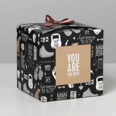 Подарочная коробка Дарите Счастье 4512873Коробка складная You are the BEST, 12 × 12 × 12 см