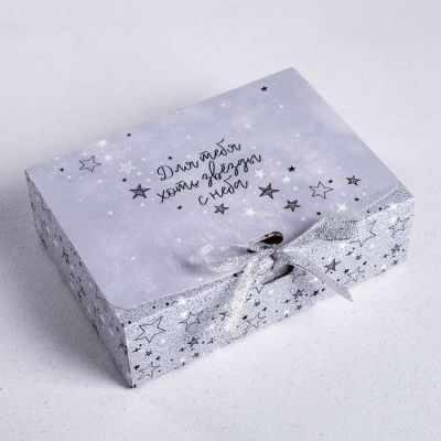 Подарочная коробка Дарите Счастье 4532924 Коробка подарочная «Для тебя хоть звезды», 31 х24,5 х9 см