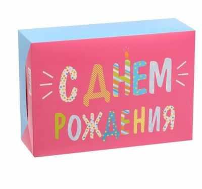 Подарочная коробка Дарите Счастье 3122698 Складная коробка