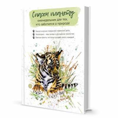 Книга Контэнт Ежедневник для тех, кто заботится о природе. Спасем планету (тигренок)