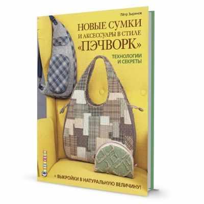Книга Контэнт Новые сумки и аксессуары в стиле