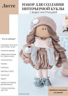 Набор для изготовления игрушки Милота Набор для изготовления кукол Латте набор для изготовления игрушки милота набор для изготовления кукол амели