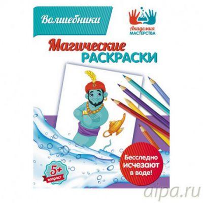 Набор для детского творчества Академия мастерства МР-04 Магические раскраски Волшебники лысенко а бокс вершины мастерства