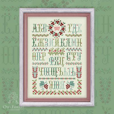 Схема для вышивания OwlForest 0096-ЯА-С «Ягодная азбука»