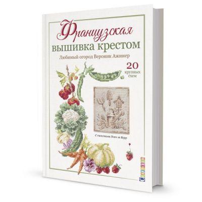 Книга Контэнт Французкая вышивка крестом. Любимый огород Вероник Ажинер