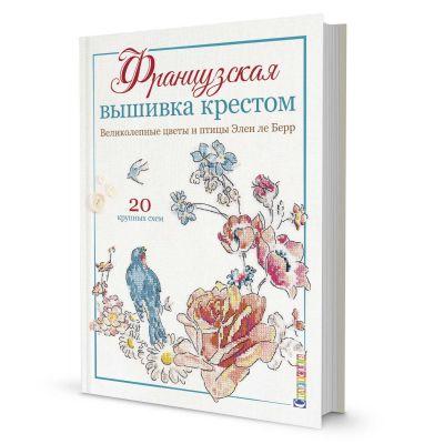 Книга Контэнт Французская вышивка крестом. Великолепные цветы и птицы Элен ле Берр.