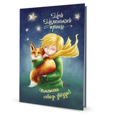 Фото - Книга Контэнт Блокнот «Мой Маленький принц» (Полетели сквозь звезды!). блокнот маленький принц синий арте
