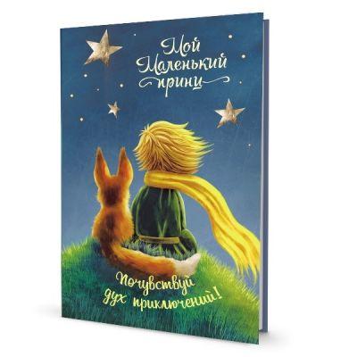 Фото - Книга Контэнт Блокнот «Мой Маленький принц» (Почувствуй дух приключений!). блокнот маленький принц синий арте
