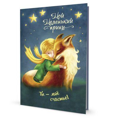 Фото - Книга Контэнт Блокнот «Мой Маленький принц» (Ты – мое счастье!) льежуа в мой блокнот без глютена