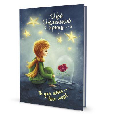 Фото - Книга Контэнт Блокнот «Мой Маленький принц» (Ты для меня – весь мир!) блокнот маленький принц синий арте