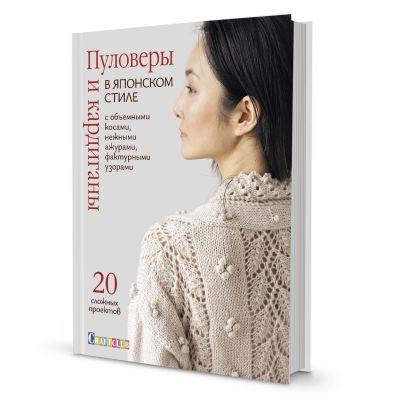 Книга Контэнт Пуловеры и кардиганы в японском стиле с объемными косами, нежными ажурами, фактурными узорами