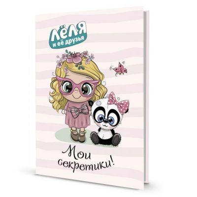 Фото - Книга Контэнт Блокнот Леля и ее друзья (Мои секретики!) книга контэнт блокнот мой маленький принц полетели сквозь звезды