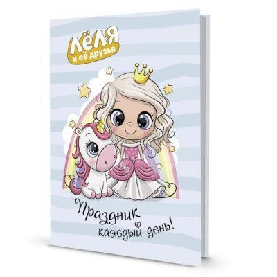 Фото - Книга Контэнт Блокнот Леля и ее друзья (Праздник каждый день!) книга контэнт блокнот мой маленький принц полетели сквозь звезды