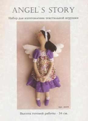 Набор для изготовления игрушки Ваниль A009 Angels story набор для изготовления игрушки