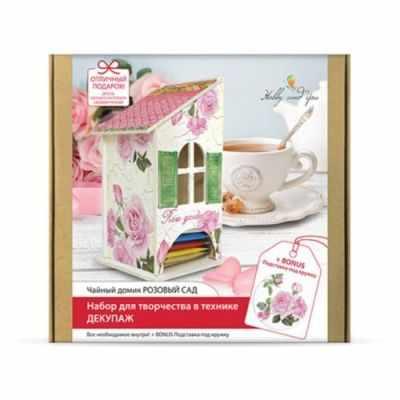 HY601027 Набор в технике декупаж Чайный домик  Розовый сад  - Наборы для декупажа
